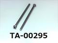 (TA-00295) 鉄16A ナベ [3513] + M2x35 生地