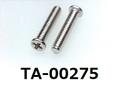 (TA-00275) SUS #0-1 ナベ [3006] + M2x10 脱脂洗浄