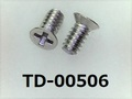 (TD-00506) SUS #0-1 サラ (D=2.4) + M1.6x3 脱脂洗浄