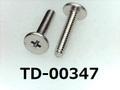 (TD-00347) SUSXM7 #0特ヒラ [3405] + M1.4x7.3 パシペート、ノジロック付