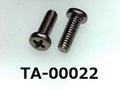 (TA-00022) 鉄16A  ヤキ #0-3ナベ+ M2×6 ノジロック付 黒ニッケル