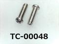 (TC-00048) SUSXM7 #0特ナベ [1805] +- M1.2x4.2 パシペート ノジロック付