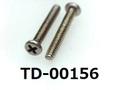 (TD-00156)SUS #0-3ナベ + M1.6x10 生地