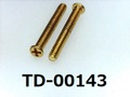 (TD-00143)真鍮 #0-1ナベ + M1.6x12 生地