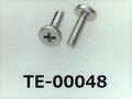 (TE-00048) SUSXM7 #00特ヒラ[1805]+ M0.8x3 パシペート (ピッチ0.175)