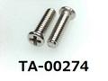 (TA-00274) SUS #0-1 ナベ [3006] + M2x7 脱脂洗浄