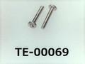 (TE-00069) SUS304 #00特ナベ [1303] + M0.6x3.5 パシペート