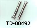 (TD-00492) SUSXM7 #0特ナベ [2305] + M1.6x10 パシペート