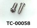 (TC-00058) SUSXM7 #0特ナベ [2006] +- M1.4x3.8 パシペート、ノジロック付
