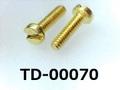(TD-00070)真鍮 特ヒラ [30055] - M1.6×6 キリンス