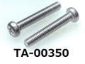 (TA-00350) アルミ 5052 ナベ [4517] + M2.5x15 生地