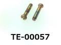 (TE-00057) 鉄16Aヤキ 特ナベ [1104] - M0.7x3 生地