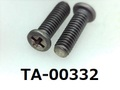 (TA-00332) チタン #0-1 ナベ [3809] + M2.5X8 生地