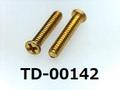 (TD-00142)真鍮 #0-1ナベ + M1.6x8 生地