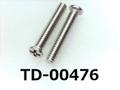 (TD-00476) SUS #0-1 ナベ [2505] + M1.7x10 脱脂洗浄