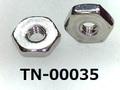 (TN-00035) SUS 六角ナット UNF #0-80 コートナシ