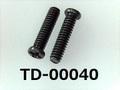 (TD-00040) 鉄16A ヤキ #0-1 ナベ + M1.4×6 ベーキング銅下ニッケル