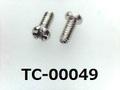 (TC-00049) SUSXM7 #0特ナベ [2006] +- M1.2x2.7 パシペート ノジロック付