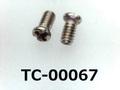 (TC-00067) チタン(ニッケル被膜) #0特ナベ [2006] +- M1.4x2.6 生地、ノジロック付