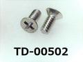 (TD-00502) SUS #0-3 サラ (D=2.5) + M1.7x4 脱脂