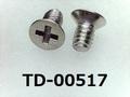 (TD-00517) SUSXM7 #0-3 サラ (D=3) + M1.7x3 パシペート