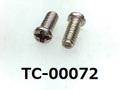 (TC-00072) チタン #0特ナベ [2006] +- M1.4x3.4 生地 ノジロック付