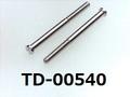 (TD-00540) SUS303 特ヒラ [1805] - M1.2x15 脱脂
