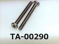 (TA-00290) SUS 特ヒラ [47115] + M2.5x23 生地