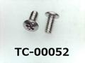 (TC-00052) SUS316 #0特トラス [2306] +- M1.2x2.7 パシペート ノジロック付