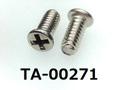 (TA-00271) SUS #0-1 ナベ [3006] + M2x4.5 脱脂洗浄