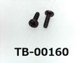 (TB-00160) 鉄16Aヤキ BO #0特ナベ [20045] + 1x3.1 丸先 ベーキング 三価黒