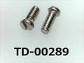 (TD-00289) SUSXM7 特ナベ [1805] - M1.2x3 生地 ノジロック付