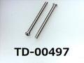 (TD-00497) SUSXM7 #0特ナベ [2305] + M1.6x18 脱脂