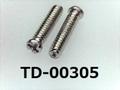 (TD-00305) SUSXM7 #0特ナベ [1805] +- M1.4x6 パシペート、ノジロック付