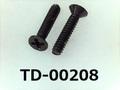 (TD-00208) 鉄16Aヤキ #0特サラ (D=1.8) + M1x5 三価黒