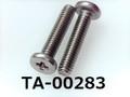 (TA-00283) SUS 特ヒラ [47115] + M2.5x12 生地