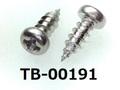 (TB-00191) SUS Aタッピング ナベ [3513] + 2x5 脱脂
