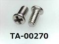 (TA-00270) SUS #0-1 ナベ [3006] + M2x4 脱脂洗浄