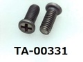 (TA-00331) チタン #0-1 ナベ [3809] + M2.5x6 生地