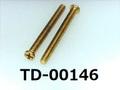 (TD-00146)真鍮 #0-1ナベ + M1.6x16 生地