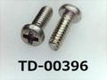 (TD-00396) SUSXM7 #0-3 ナベ [2508] + M1.4x4 パシペート、ノジロックC
