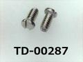 (TD-00287) SUSXM7 特ナベ [1805] - M1.2x2.4 パシペート、ノジロック付