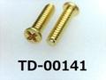 (TD-00141)真鍮 #0-1ナベ + M1.6x6 キリンス