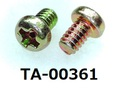 (TA-00361) 鉄10R ナベ [3513] + M2x3 クロメート