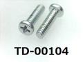 (TD-00104)鉄16A ヤキ #0-3ナベ + M1.6×6 三価白