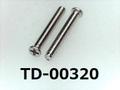 (TD-00320) SUSXM7 #0特ナベ [20035] + M1.4x10 パシペート