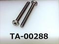 (TA-00288) SUS 特ヒラ [47115] + M2.5x20 生地