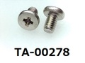 (TA-00278) SUS 特ヒラ [47115] + M2.5x4 生地