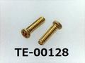 (TE-00128) 真鍮 #00特ナベ [1303] + M0.8x3 生地