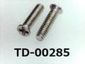 (TD-00285) SUSXM7 #0特サラ (D=1.8) + M1.2x5 パシペート